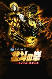 Nonton film Fist of the North Star: Legend of Raoh – Chapter of Death in Love (2006) terbaru
